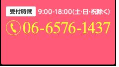 受付時間 9:00-18:00(土・日・祝除く)06-6576-1437